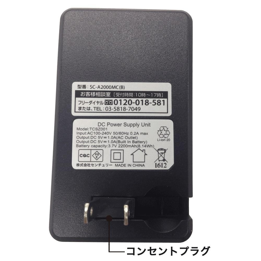 【訳あり品セール】スマートフォン充電器 電子タバコ、アイコスにも対応PSE認証2000mAh SC-H2000MC黒