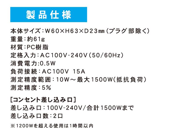 【訳あり品セール】冬の季節 暖房器具の省エネ対策にエココンセント エレモニ