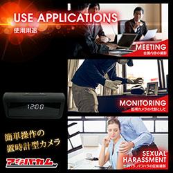 アキバカムオリジナル 不可視赤外線塔載 WiFi対応 置時計型カメラ ABC-TICK109