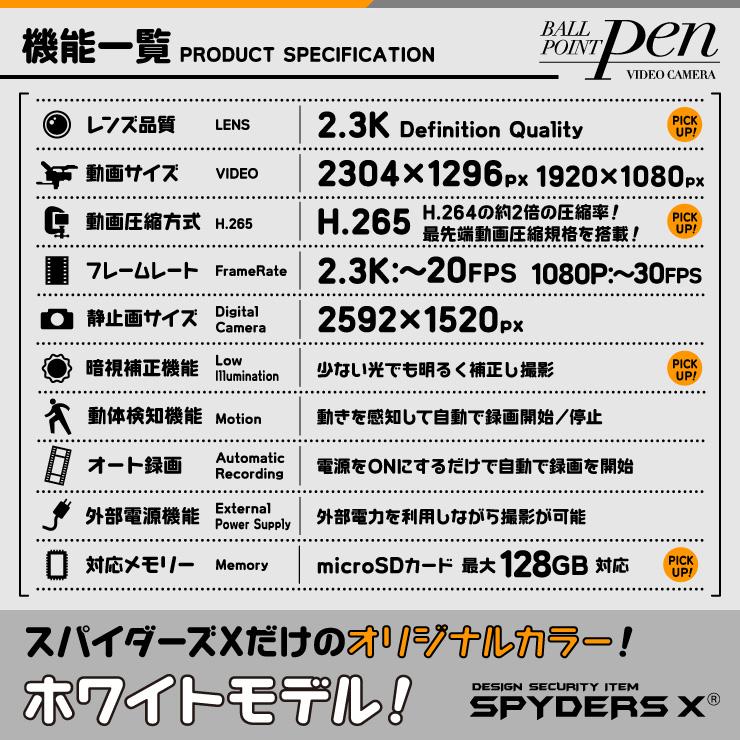 ペン型カメラ P-126W スパイダーズX
