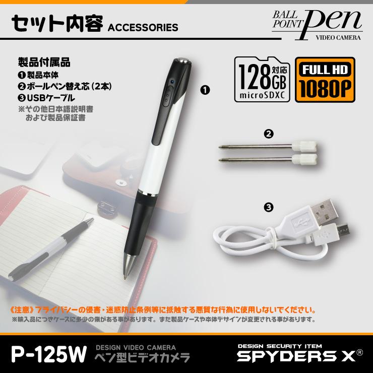 ペン型カメラ P-125W スパイダーズX