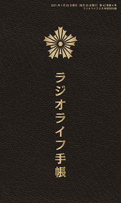 三才ブックス ラジオライフ2021年2月号(発売日2020/12/25)
