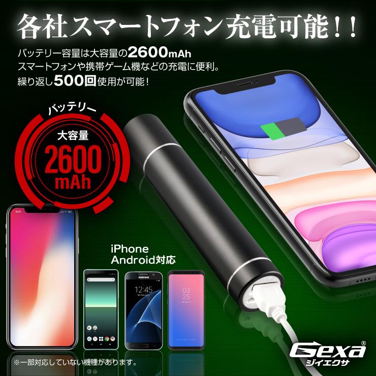 赤外線ライト付モバイルバッテリー GA-026B Gexa ジイエクサ