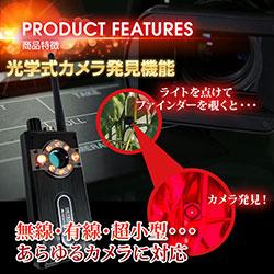 盗聴器発見器 電波を発見する電波発見器タイプはあらゆる電波が調査可能 アキバカムディテクター エンタープライズ ABCR-231