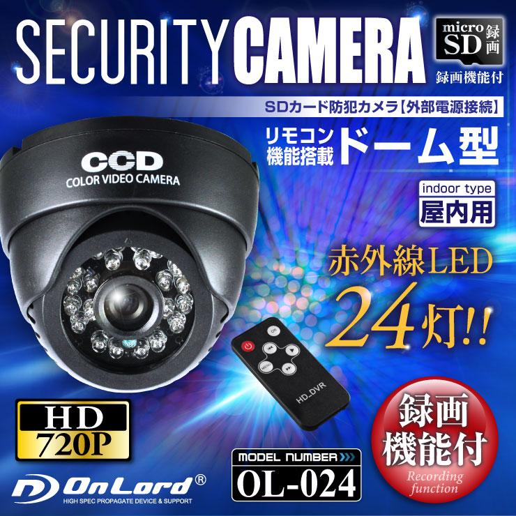 SDカード防犯カメラ 強力赤外線LED ドーム型 OL-024 オンロード
