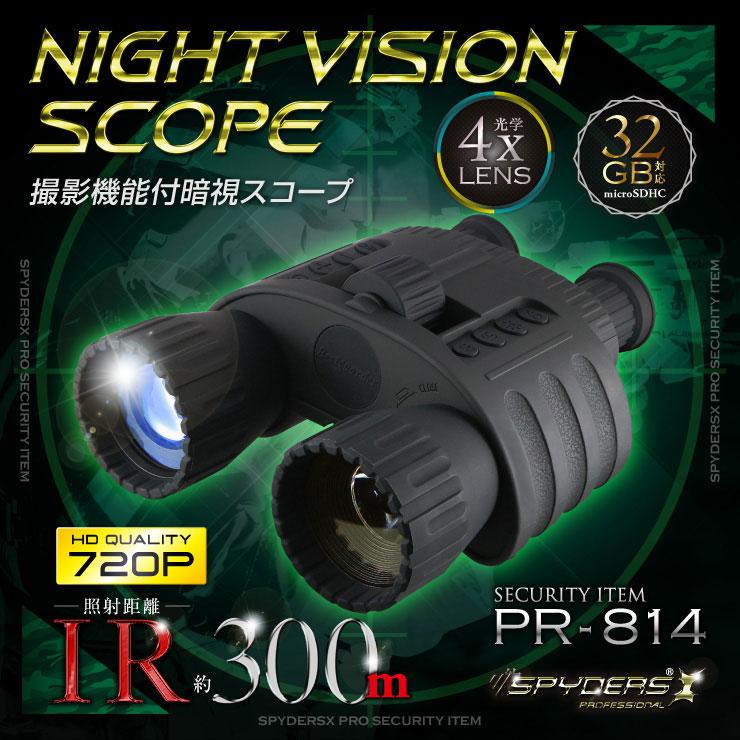 暗視スコープ 双眼鏡型ナイトビジョン PR-814 スパイダーズX PRO