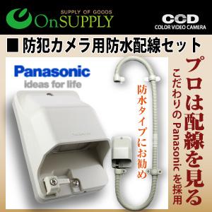 防犯カメラやダミーカメラに防水配線セット OS-179