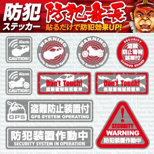 防犯ステッカー セキュリティステッカー 盗難防止装置付 OS-187