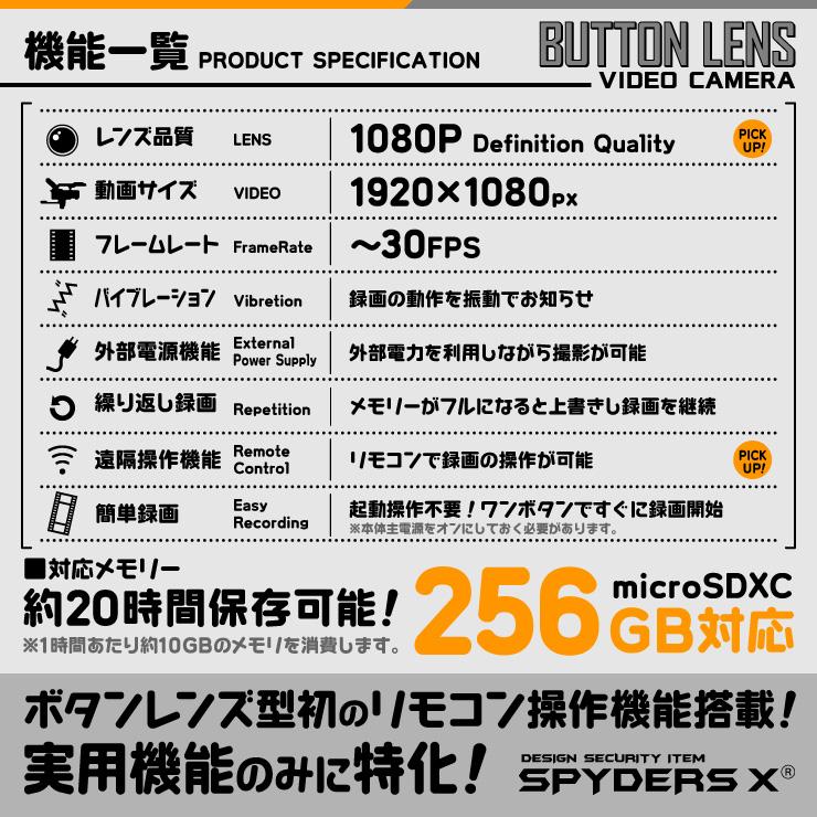 ボタン型カメラ M-954 スパイダーズX