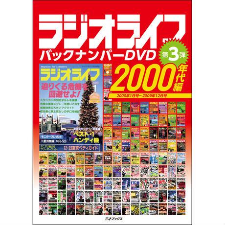ラジオライフバックナンバーDVD 2000年代編
