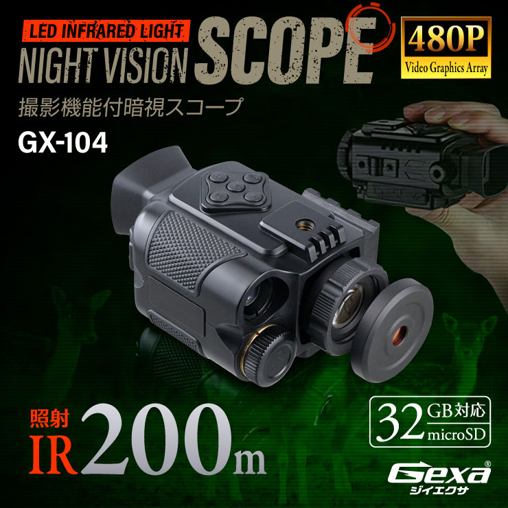 撮影機能付暗視スコープ 単眼鏡型ナイトビジョン GX-104 Gexa ジイエクサ