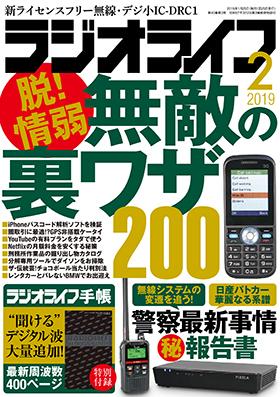 三才ブックス ラジオライフ 2019年2月号(発売日2018/12/25)