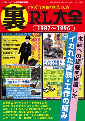 三才ブックス ラジオライフ2020年4月号(発売日2020/2/25)