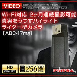 アキバカムオリジナル Wi-Fi対応 2ヶ月連続撮影可能 真実をうつすハイライト ライター型カメラ ABC-17mg