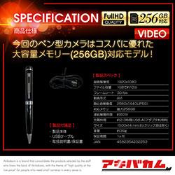 アキバカムオリジナル 大容量メモリー 256GB対応 ペン型カメラ ABC-PP93