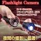 アキバカムオリジナル タフなボディーで暗闇を照らす! 懐中電灯型カメラ ABC-CAT9