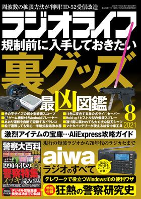 三才ブックス ラジオライフ2021年8月号(発売日2021/6/25)