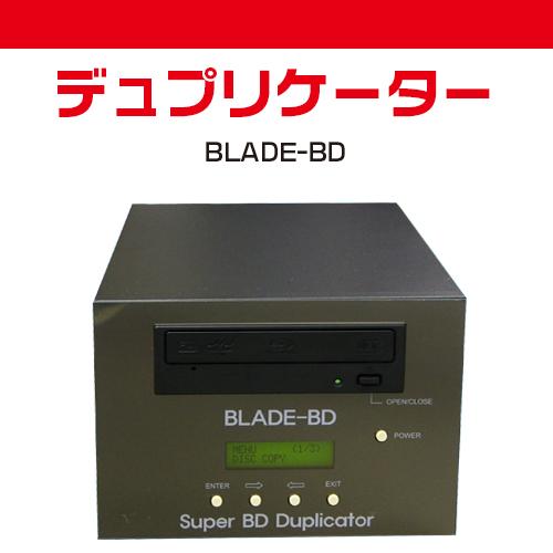 ブルーレイデュプリケーター BLADE-BD