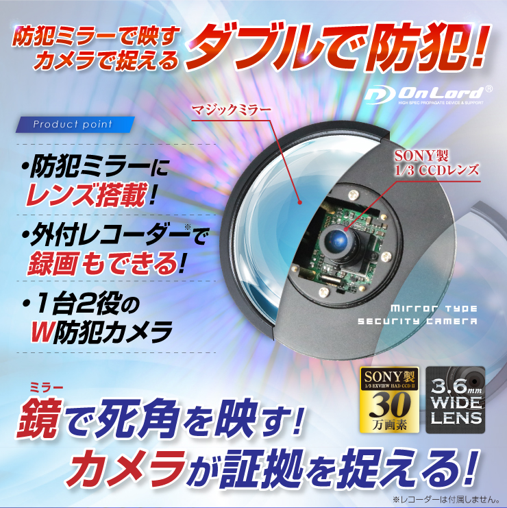 防犯ミラー型カメラ OL-026 オンロード OnLord