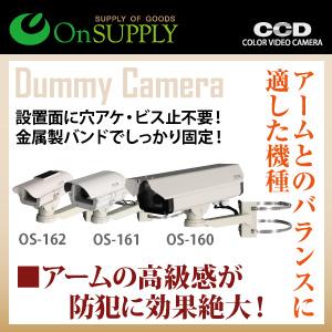 防犯カメラ ポール取付ブラケット 防犯カメラ取付アーム・柱用(Lサイズ) OS-262
