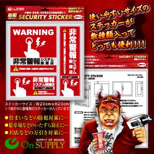 防犯ステッカー セキュリティステッカー 非常通報システム設置店 OS-194
