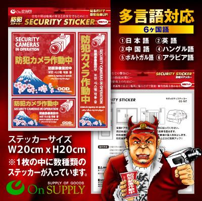 防犯ステッカー セキュリティステッカー 防犯カメラ作動中 OS-406