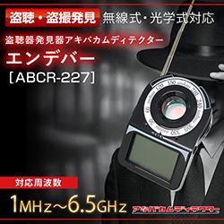 盗聴・盗撮発見器 アキバカムディテクター エンデバー ABCR-227