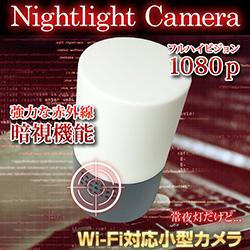アキバカムオリジナル アンドロイド専用 長時間撮影対応 ナイトライト型小型カメラ ムーディカム ABC-RTOL27