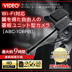 小型カメラ遠隔操作可能なWifiルータータイプ見守りカメラ防犯仕様アキバカム基板ユニット型カメラ ABC-108RB