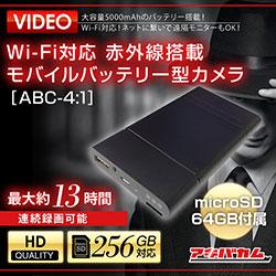 アキバカムオリジナル Wi-Fi対応 赤外線搭載 モバイルバッテリー型カメラ ABC-4:1