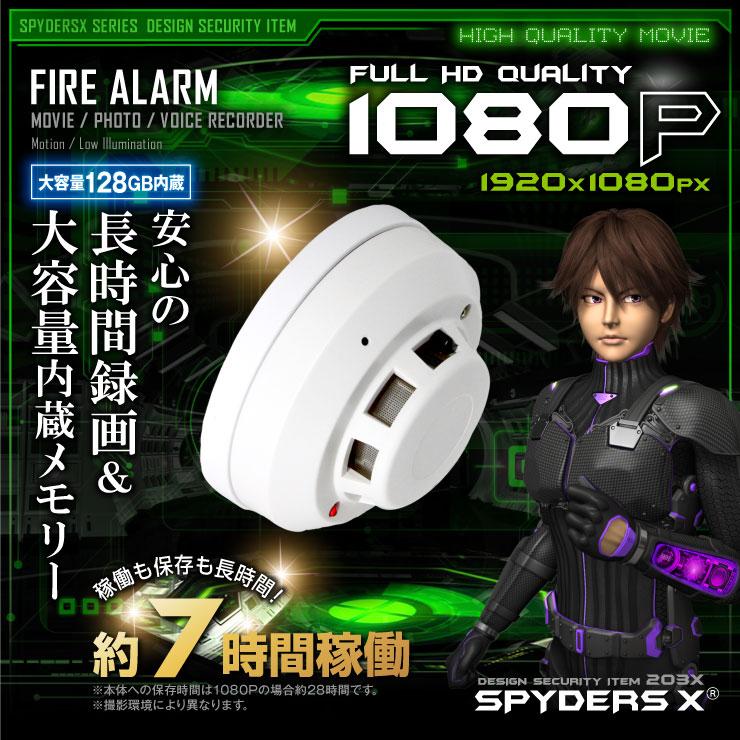 火災報知器型 M-910α スパイダーズX
