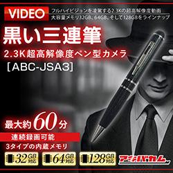 アキバカムオリジナル 黒い三連筆 2.3K超高解像度ペン型カメラ ABC-JSA3