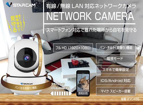 200万画素フルHD対応ネットワークカメラ KVC-45S