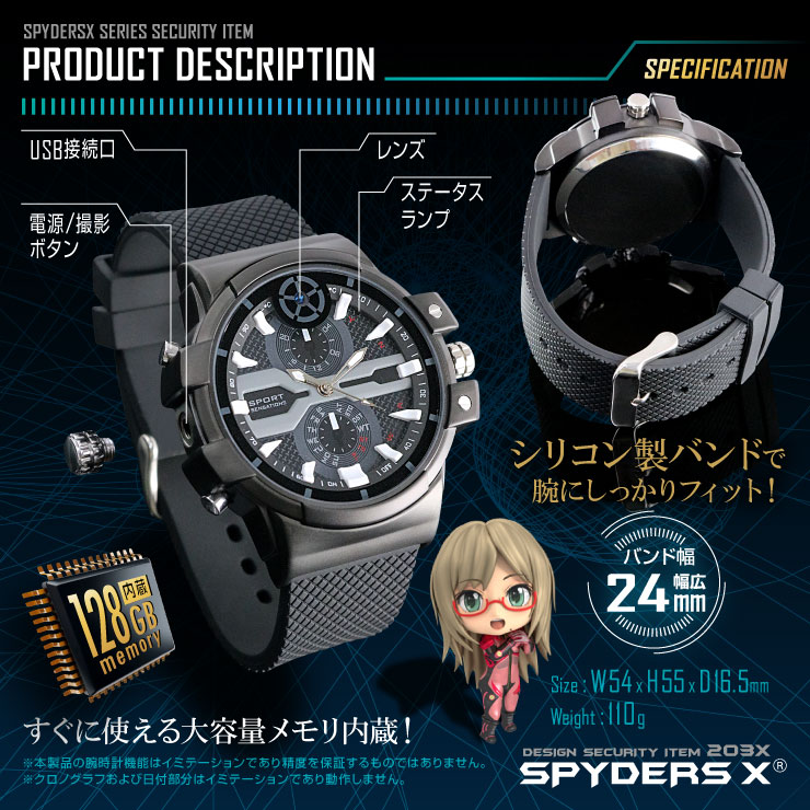 腕時計型カメラ W-707α スパイダーズX