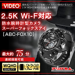 アキバカムオリジナル 2.5K Wi-Fi対応 防水腕時計型カメラ スーパーフォックスアイ ABC-FOX10