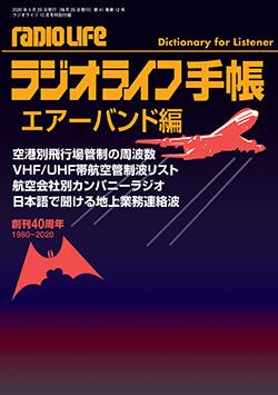 三才ブックス ラジオライフ2020年10月号(発売日2020/8/25)