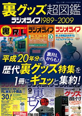 三才ブックス 裏グッズカタログ2020(発売日2019/9/13)