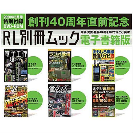 三才ブックス ラジオライフ2020年5月号(発売日2020/3/25)