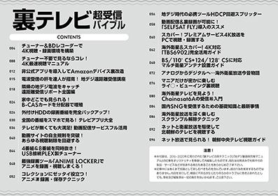三才ブックス 裏テレビ活用テクニック16(発売日2021/7/13)