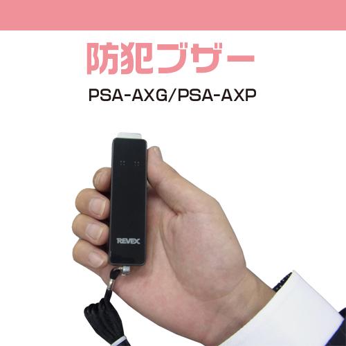 電撃ブザー PSA-AXP/PSA-AXG リーベックス