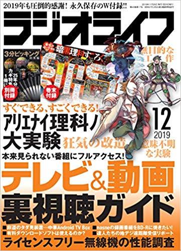 三才ブックス ラジオライフ2019年12月号(発売日2019/10/25)