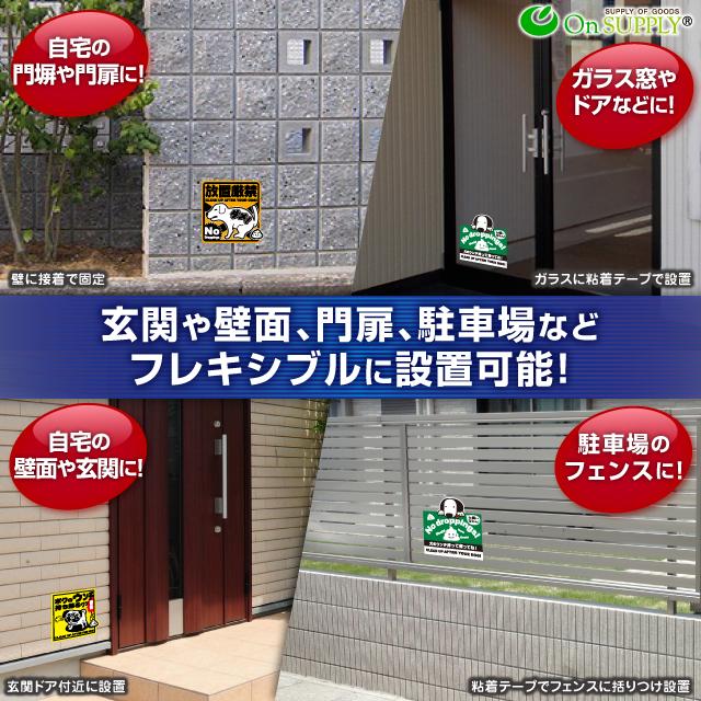 防犯マナープレート 犬のフン 放置厳禁 OS-501