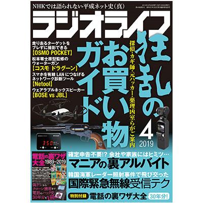 三才ブックス ラジオライフ 2019年4月号(発売日2019/2/25)
