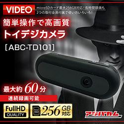 ハイビジョンクラスの高画質Webカメラとしても使える固定クリップ付属小型カメラ ABC-TD101