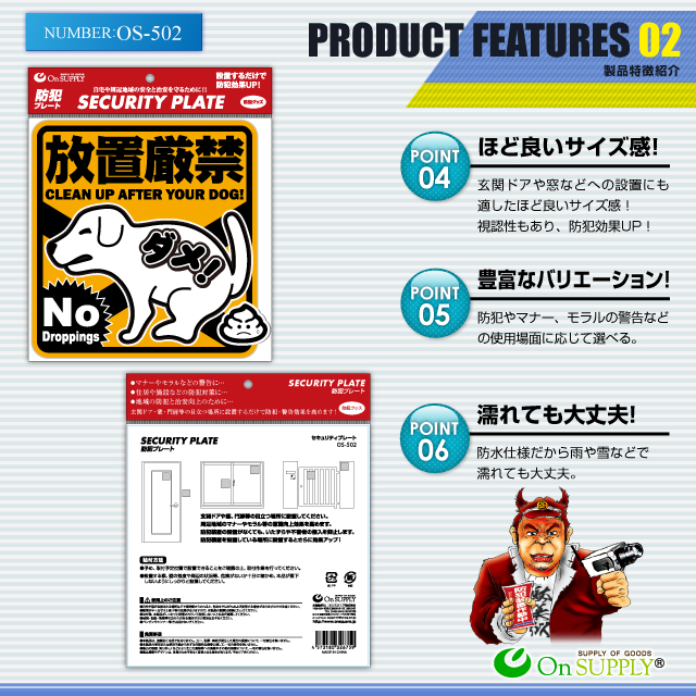 防犯マナープレート 犬のフン 放置厳禁 OS-502