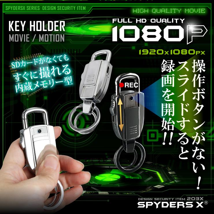 キーホルダー型カメラ M-949S シルバー スパイダーズX
