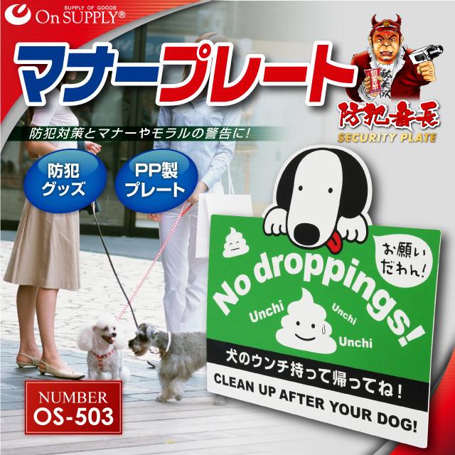防犯マナープレート 犬のフン 放置厳禁 OS-503