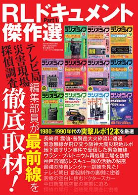 三才ブックス ラジオライフ2021年10月号(発売日2021/8/25)
