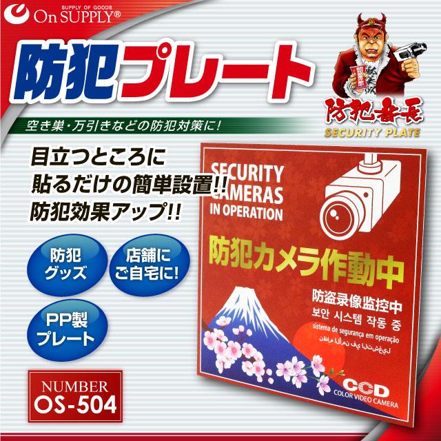 防犯プレート セキュリティプレート 防犯カメラ作動中 多言語対応 OS-504