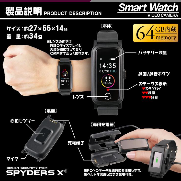 スマートウォッチ型カメラ W-710 スパイダーズX